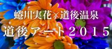 道後アート2015